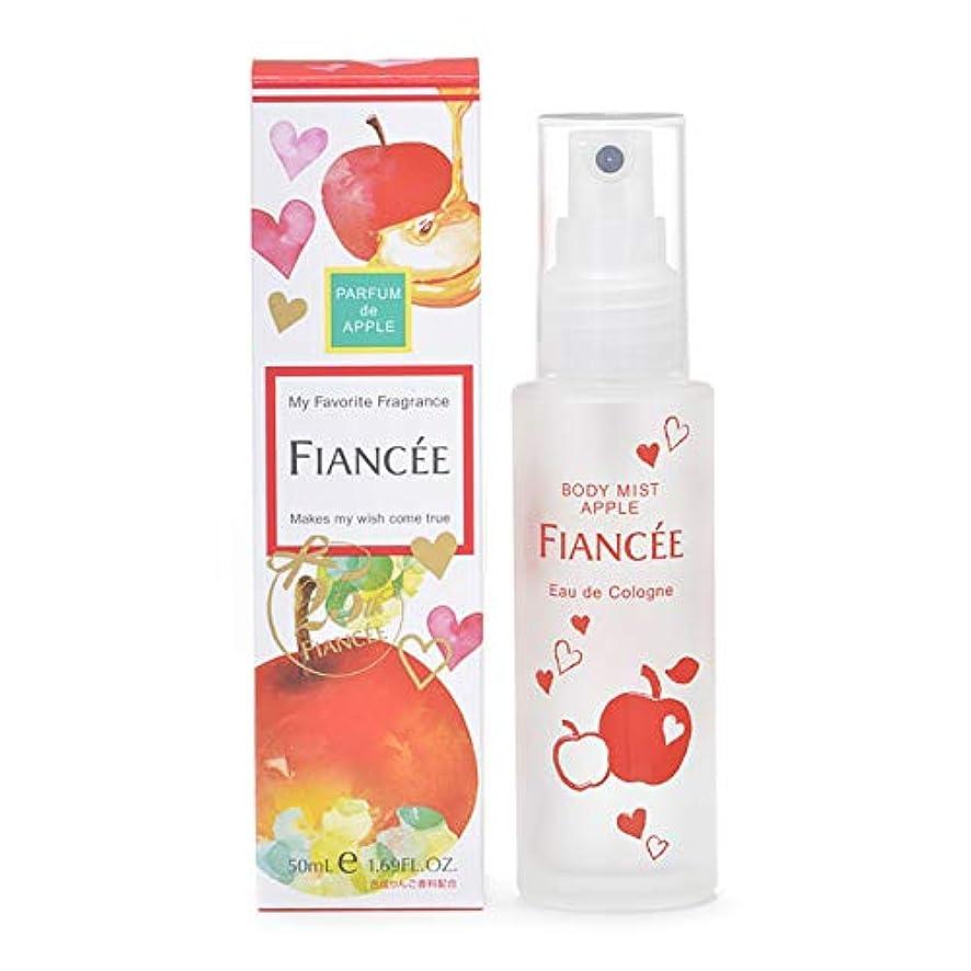 蒸いとこ息を切らしてフィアンセ ボディミスト 恋りんごの香り 【数量限定】
