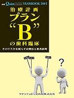 """YEARBOOK 2015 治療計画プラン""""B""""の歯科臨床 (別冊 ザ・クインテッセンス)"""