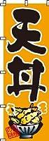 天丼  のぼり旗 3枚セット