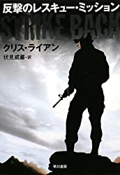 反撃のレスキュー・ミッション (ハヤカワ文庫NV)