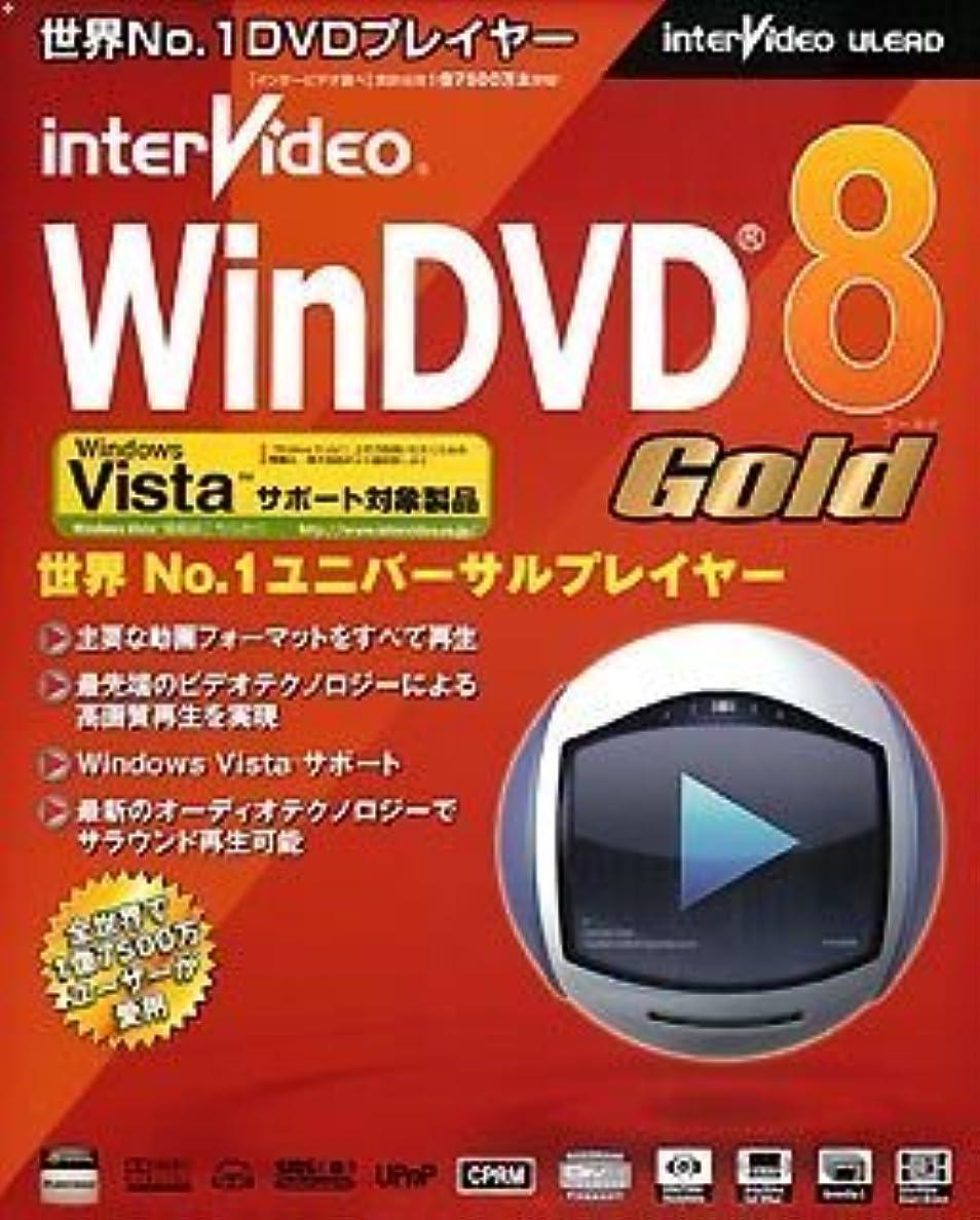 宿泊アドバンテージバーストWinDVD8 Gold