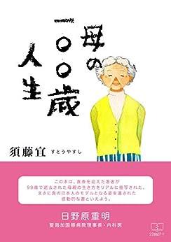[須藤 宜]の母の100歳人生 (22世紀アート)