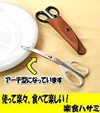 楽食ハサミ  食用ハサミ 食事バサミ 食卓専用ハサミ ホワイト