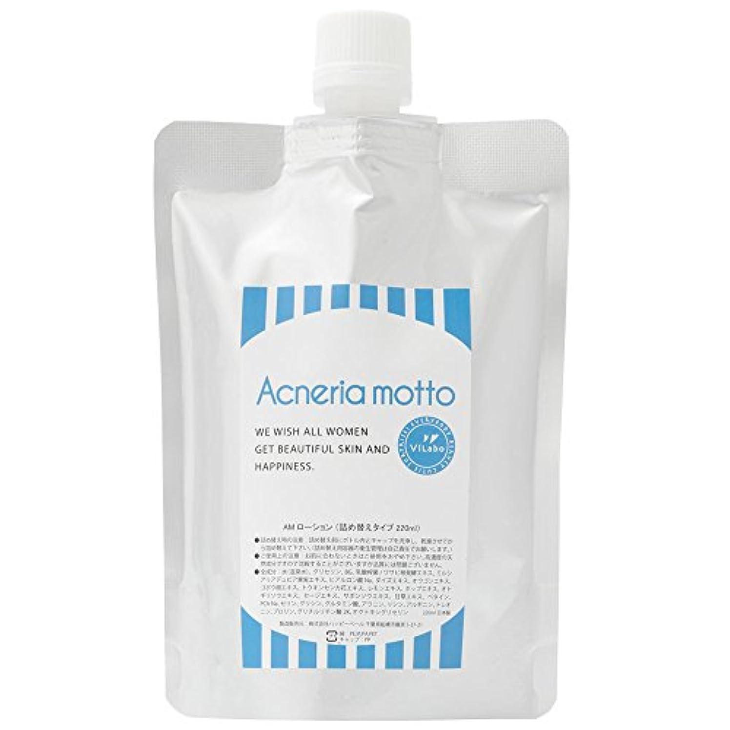 爬虫類抵抗レザーViLabo アクネリアモットローション (AMローション)化粧水 220ml 詰め替え用パウチ ビラボ