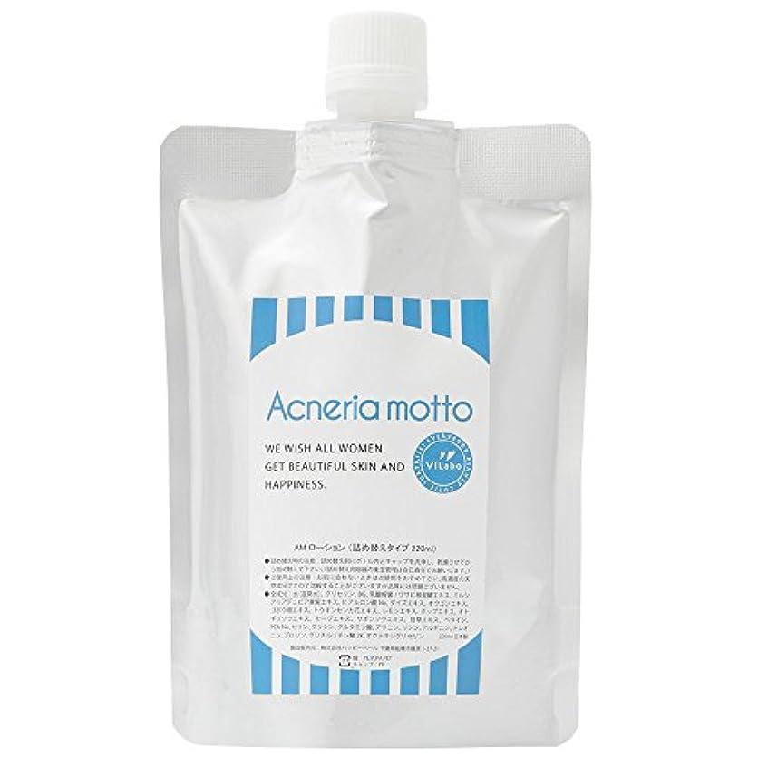蒸留する素人導入するViLabo アクネリアモットローション (AMローション)化粧水 220ml 詰め替え用パウチ ビラボ