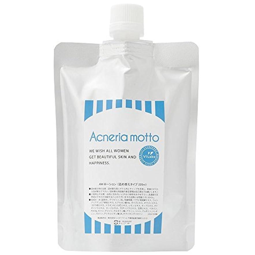 不忠哀トレースViLabo アクネリアモットローション (販売名:AMローション)化粧水 220ml 詰め替え用パウチ