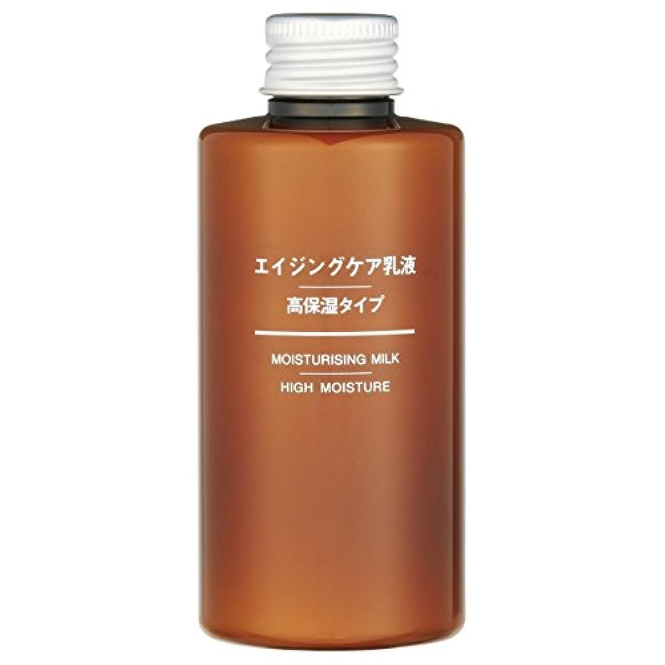 腸素朴な製造業無印良品 エイジングケア乳液?高保湿タイプ 150ml