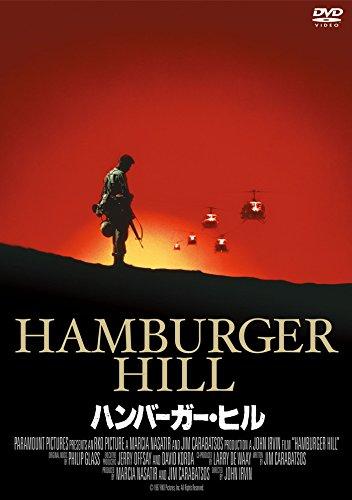 ハンバーガー・ヒル[DVD]