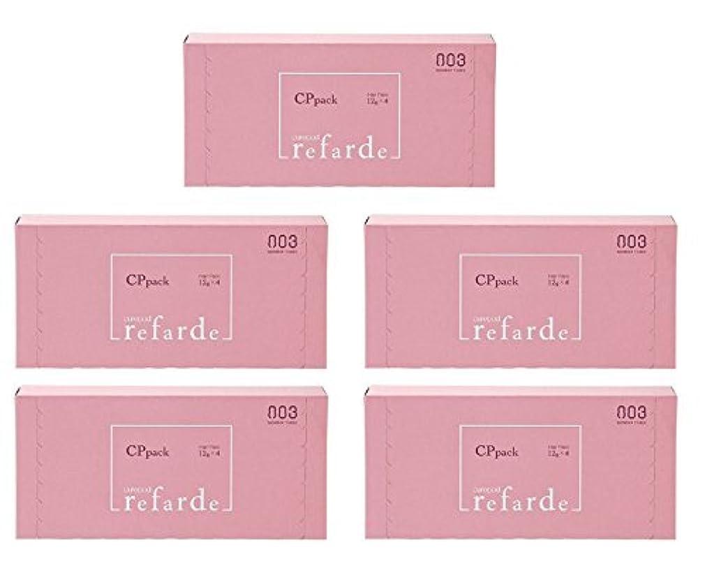 パケット自分自身ブラインド【X5個セット】 ナンバースリー ルファルデ CPパック 12g×4包