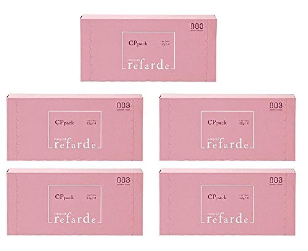 ピクニックをする役立つ証言【X5個セット】 ナンバースリー ルファルデ CPパック 12g×4包