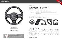REAL-レアル 純正交換ステアリング スイフトスポーツ /ZC33S 年式:H29(2017).9~/オールレザー 品番:SZA-LPB-BK