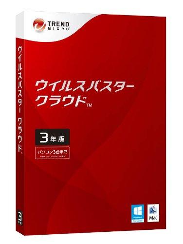 ウイルスバスター クラウド 3年版 (最新版)