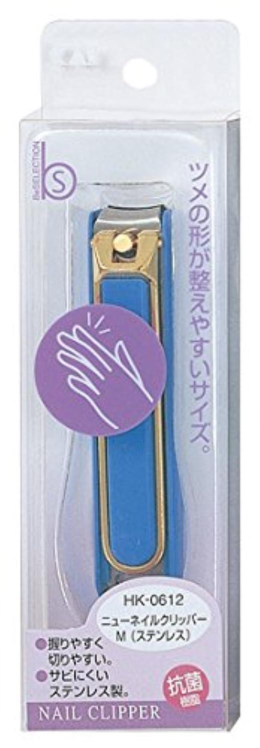呪いスキャンダル廃止貝印 Beセレクション ニューネイルクリッパー M ステンレス HK0612
