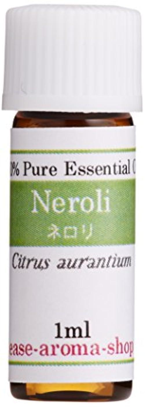 銅日常的に熟達ease アロマオイル エッセンシャルオイル ネロリ 1ml AEAJ認定精油