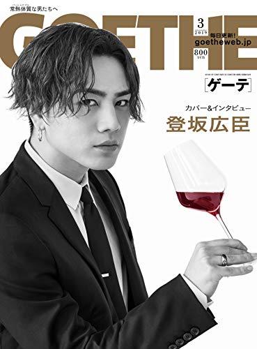GOETHE(ゲーテ) 2019年 03月号 [雑誌]