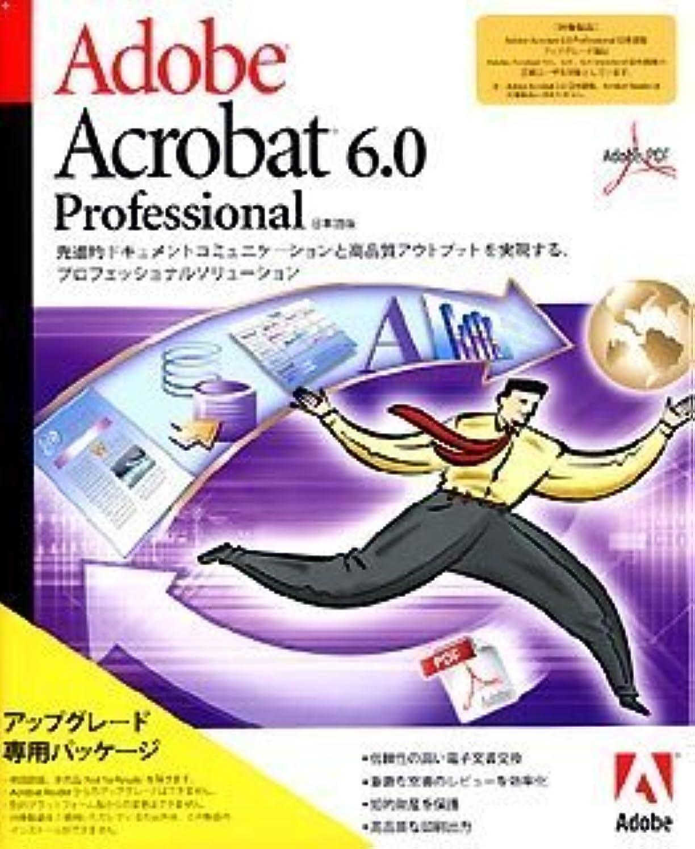上がるオリエンタルジャケットAcrobat 6.0 Professional Upgrade 日本語版 (Mac)