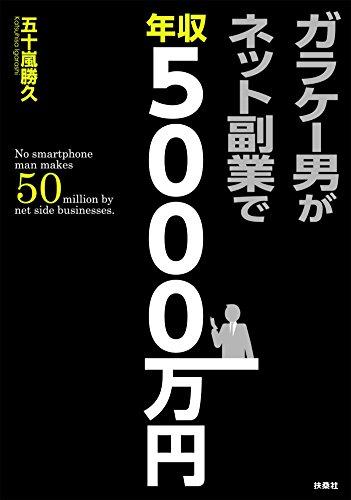 ガラケー男がネット副業で年収5000万円 (SPA!BOOKS)