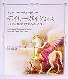 ドリーン・バーチュー博士のデイリーガイダンス―天使が教える愛と光の道しるべ 画像