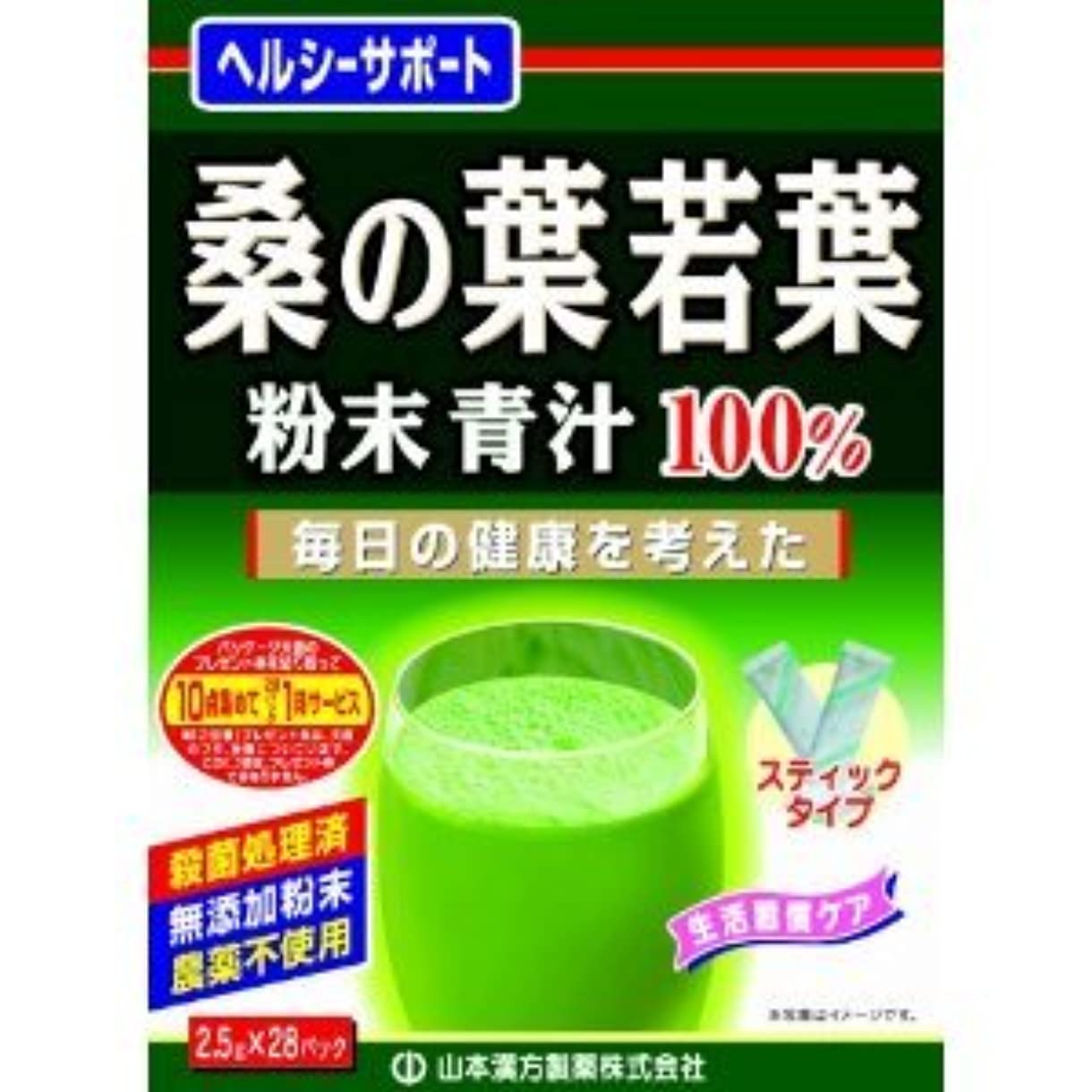 誘う引退する標準【山本漢方製薬】桑の葉粉末 スティックタイプ 2.5×28包 ×3個セット