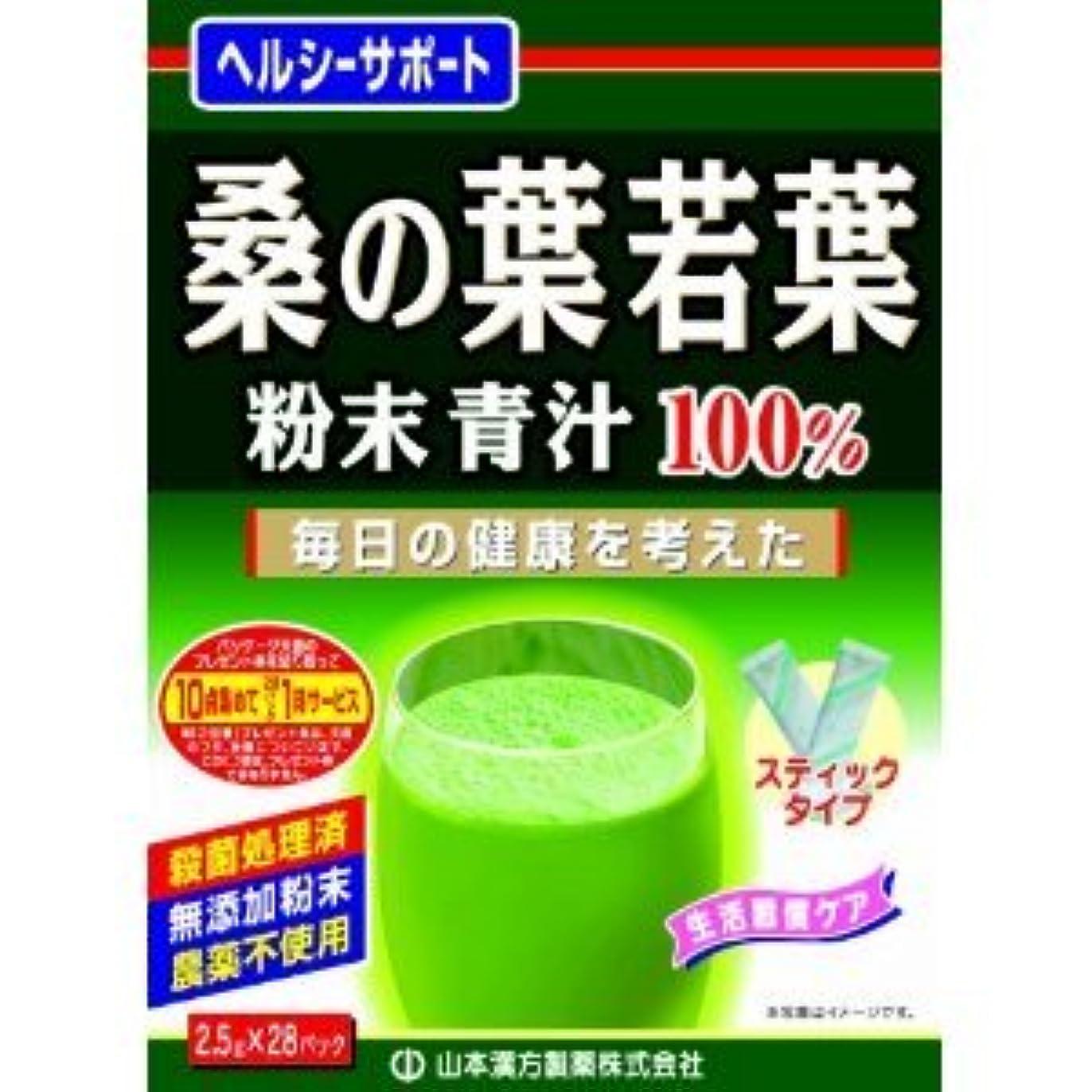 インフルエンザ手つかずの生産的【山本漢方製薬】桑の葉粉末 スティックタイプ 2.5×28包 ×3個セット
