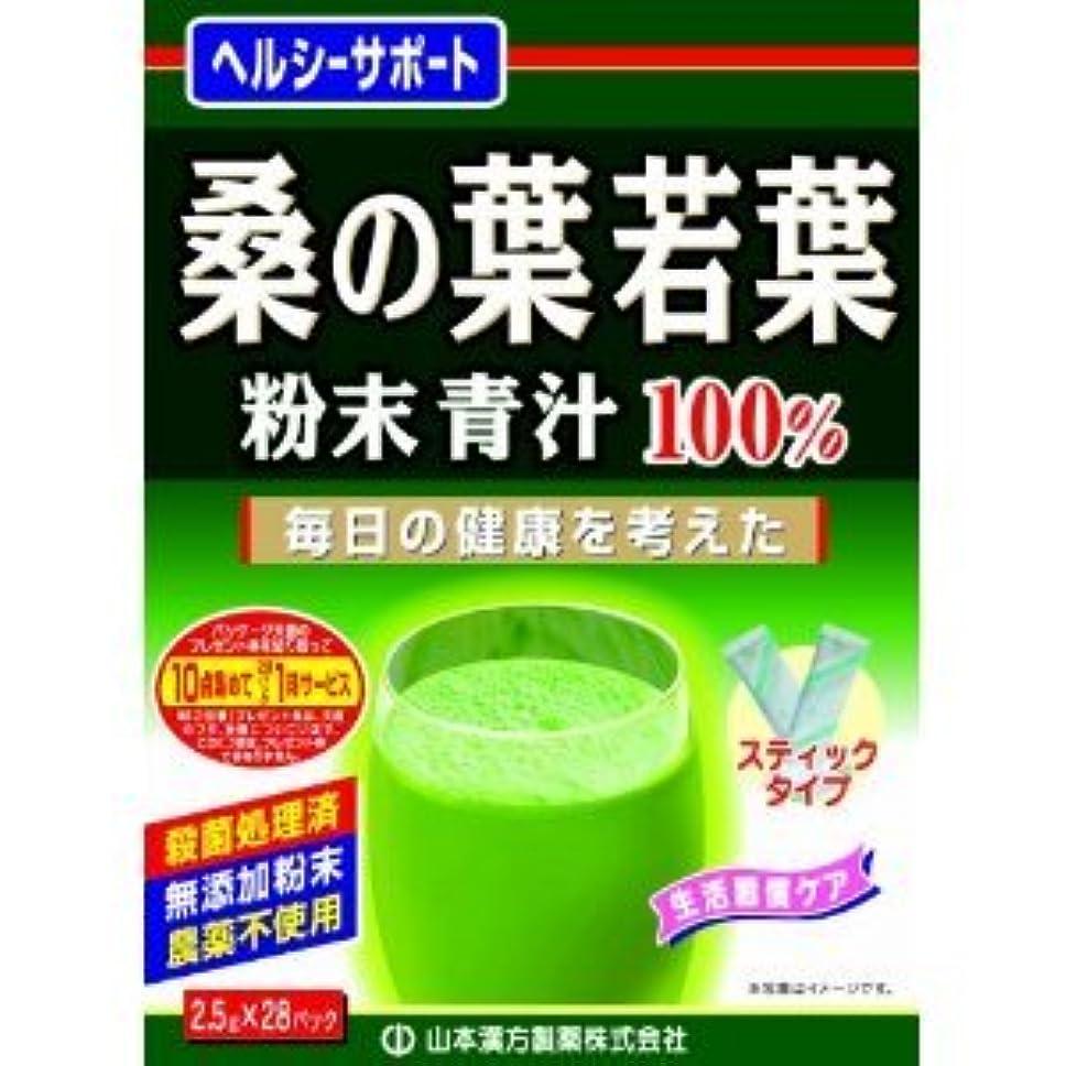 ターゲット何でも甲虫【山本漢方製薬】桑の葉粉末 スティックタイプ 2.5×28包 ×3個セット