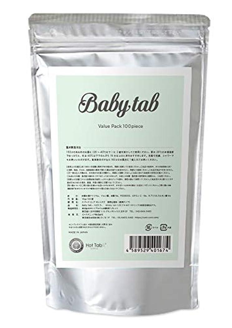 アーチ以来平野【ベビタブ】Babytab 100錠入 ママ ベビー 赤ちゃん 子供 入浴剤 沐浴剤 重炭酸(無添加 無香料 乾燥肌 あせも 保湿 オーガニック 塩素除去)