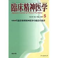 臨床精神医学 2007年 05月号 [雑誌]
