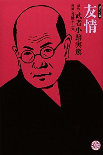 友情 (ホーム社 MANGA BUNGOシリーズ) (ホーム社漫画文庫)の詳細を見る