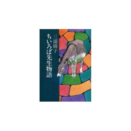 ちいろば先生物語 (朝日文庫)の詳細を見る