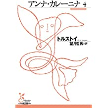 アンナ・カレーニナ 4 (光文社古典新訳文庫)