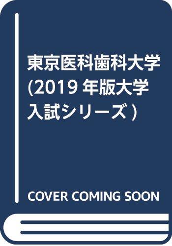 東京医科歯科大学 (2019年版大学入試シリーズ)