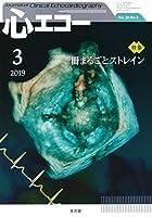 心エコー 2019年 03 月号 [雑誌]