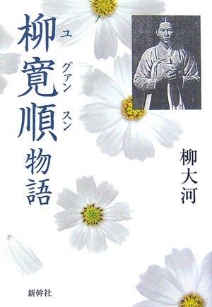 柳寛順(ユグァンスン)物語
