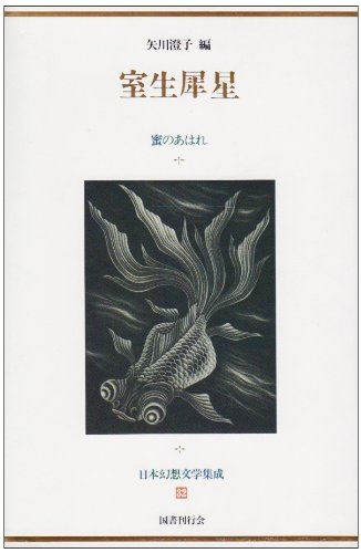 室生犀星 蜜のあはれ (日本幻想文学集成)の詳細を見る