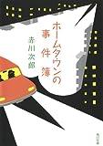 ホームタウンの事件簿 角川文庫