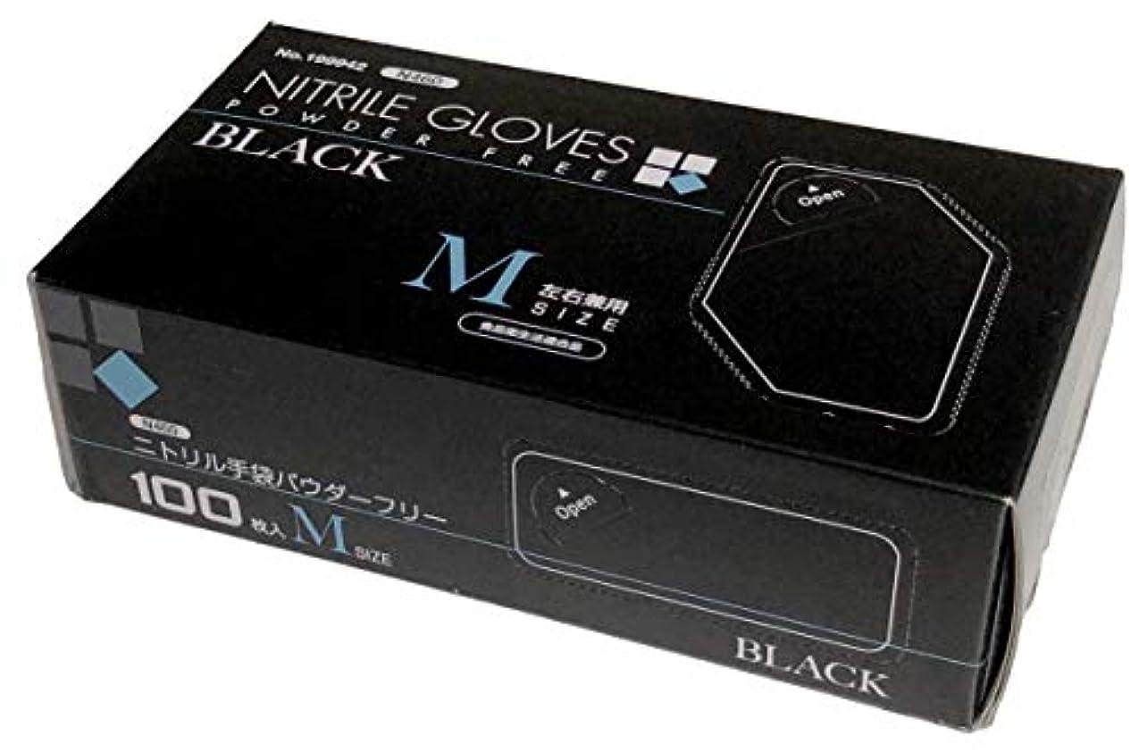 上がる同情洞察力水野産業 ニトリルグローブ 黒 ブラック パウダーフリー 100枚入 N460 (M)