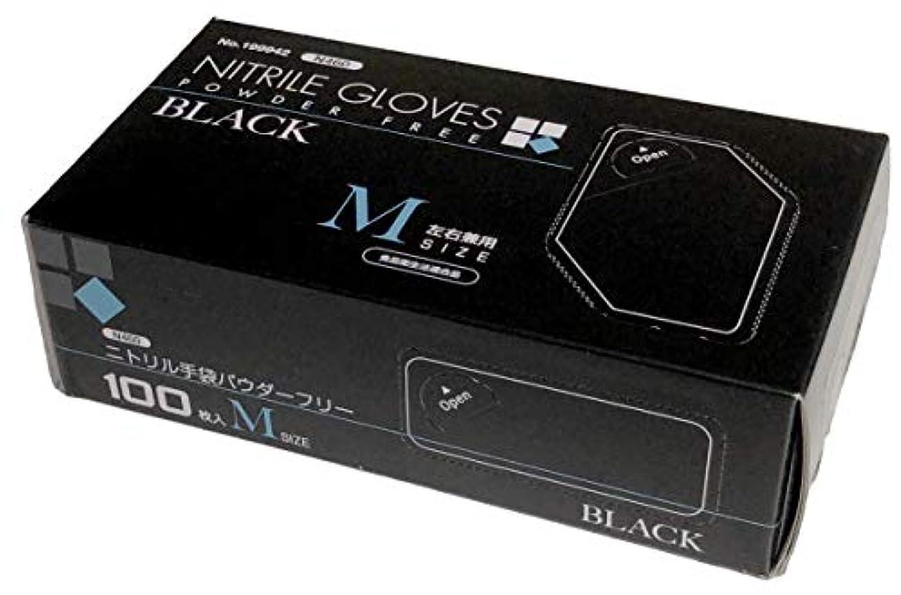 水野産業 ニトリルグローブ 黒 ブラック パウダーフリー 100枚入 N460 (M)