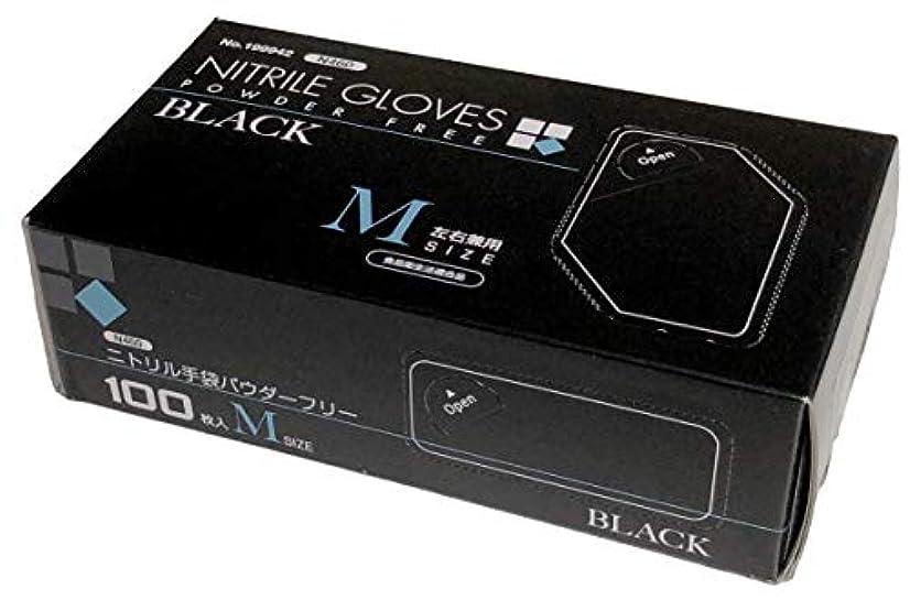 整然としたクレタ未来水野産業 ニトリルグローブ 黒 ブラック パウダーフリー 100枚入 N460 (M)