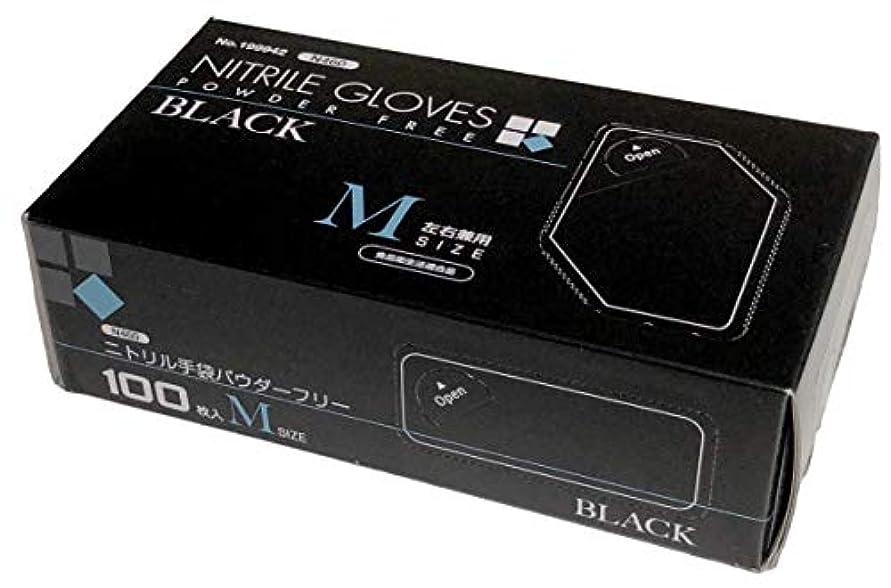 白鳥バランス相続人水野産業 ニトリルグローブ 黒 ブラック パウダーフリー 100枚入 N460 (M)