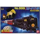 銀河鉄道999 銀河鉄道999 3両編成