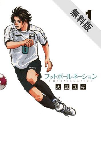 【Kindle】身体の使い方の理論からサッカーを描く「フットボールネーション(1)」無料お試し版が配信中