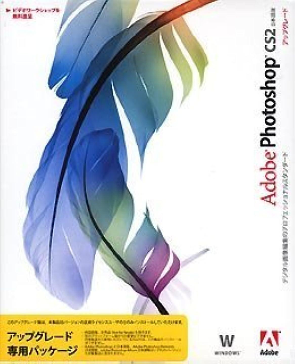 ナイトスポットベギン恩恵Adobe Photoshop CS2.0 日本語版 Windows版 アップグレード版 (旧製品)