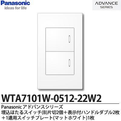 【Panasonic】アドバンスシリーズ スイッチ・プレート組み合わせセット 埋込ほたるスイッチ(B) 片切2個+表示付ハンドルダブル2枚+1連用スイッチプレート WTA7101W-0512-22W2