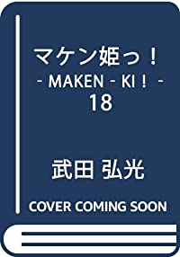 マケン姫っ! ‐MAKEN‐KI!‐ 18