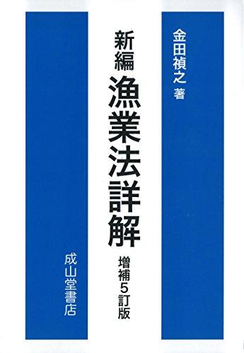 新編 漁業法詳解(増補5訂版)