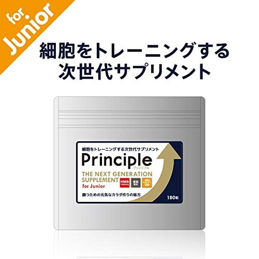 支援する好色な宅配便Principle for Junior(亜鉛&HMB)