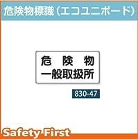 ユニット 危険物標識 危険物一般取扱所830-47(エコユニボード)