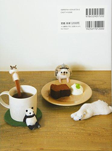 羊毛フェルトでつくる ほっこり動物とおうちカフェ