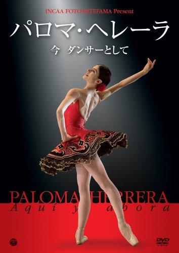 パロマ・ヘレーラ 今 ダンサーとして [DVD]