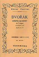 No.124 ドヴォルザーク 弦楽四重奏曲「アメリカ」 (Kleine Partitur)